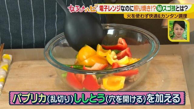 画像9: 涼しく作ろう!夏野菜と鶏の照り焼き風 電子レンジでカンタン&快適調理♪