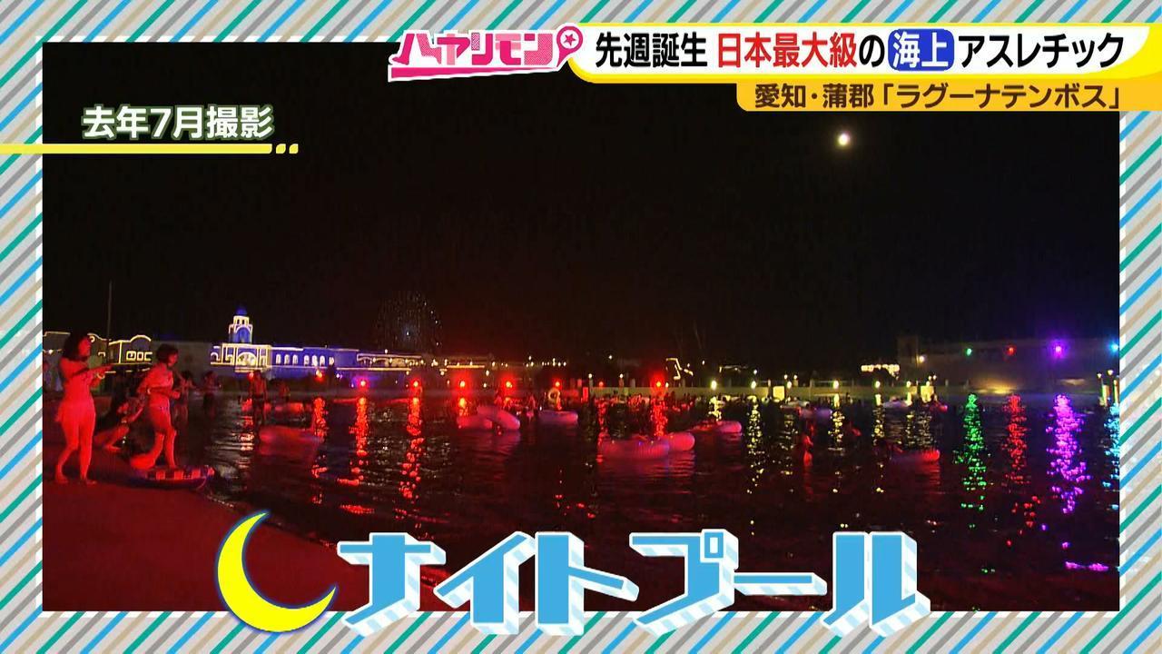 画像1: 朝から晩まで!一日中、海で遊べる蒲郡へ 日本最大級の海上アスレチックもオープン♪