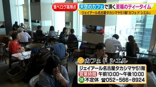 画像10: 天空のカフェにデパ地下スイーツ大集結! オリジナルの天空スイーツも大人気♪