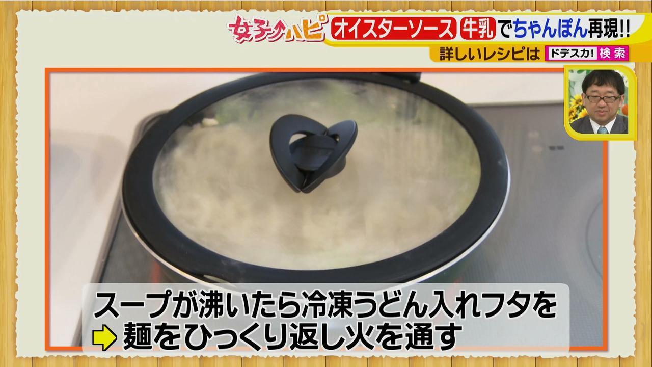 画像9: 家にありそうな材料で、野菜たっぷりちゃんぽん! フライパン1つで楽チン、夏休みランチにおすすめ♪