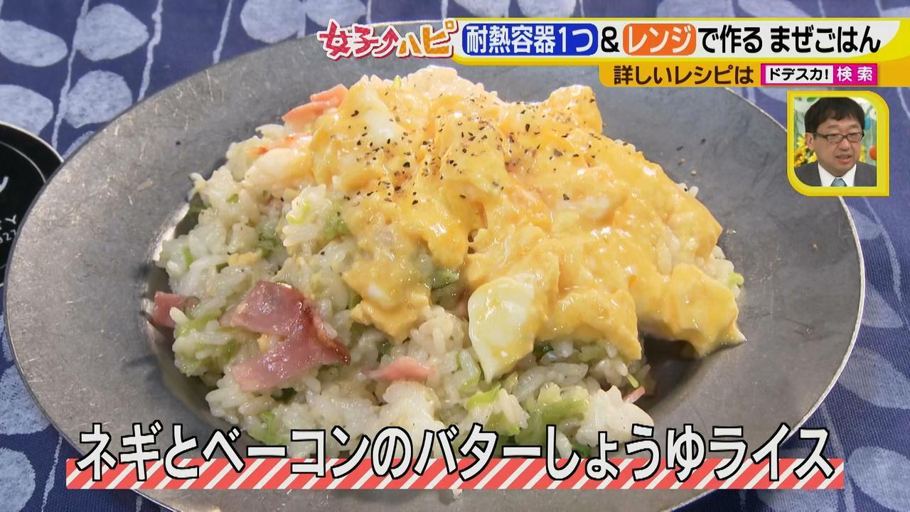 画像11: 夏休みランチのメイン料理は油も洗い物も少なく! ヘルシーなトロトロ卵と野菜たっぷりライス♪