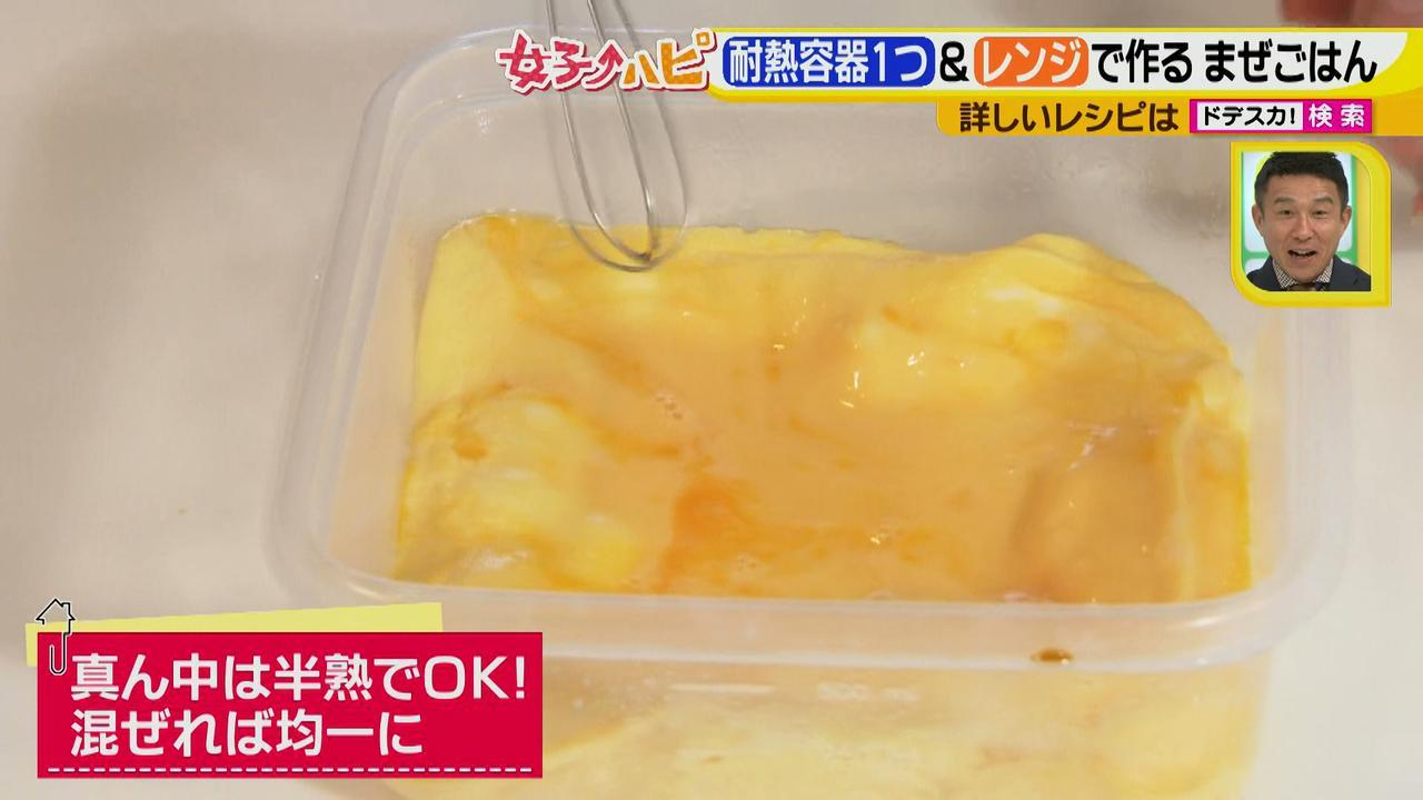 画像10: 夏休みランチのメイン料理は油も洗い物も少なく! ヘルシーなトロトロ卵と野菜たっぷりライス♪