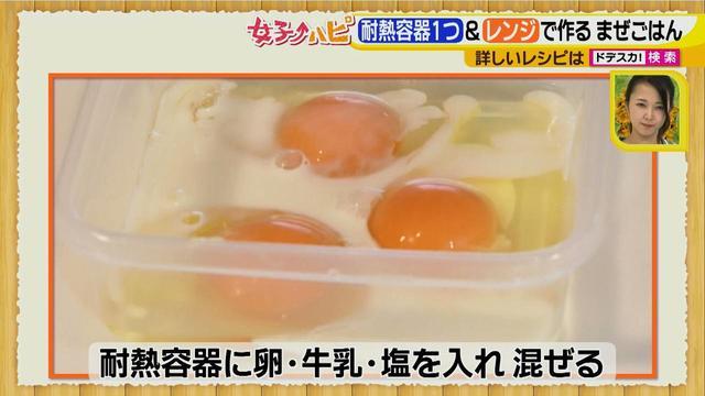 画像9: 夏休みランチのメイン料理は油も洗い物も少なく! ヘルシーなトロトロ卵と野菜たっぷりライス♪