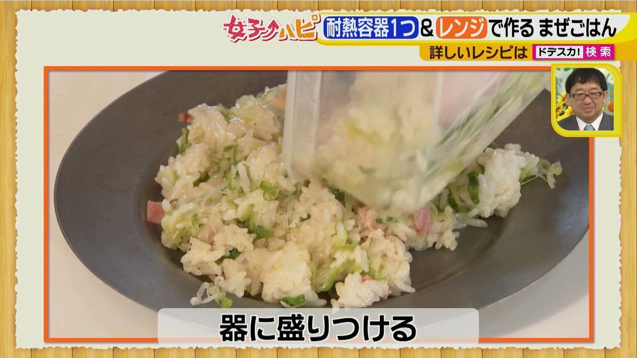 画像7: 夏休みランチのメイン料理は油も洗い物も少なく! ヘルシーなトロトロ卵と野菜たっぷりライス♪