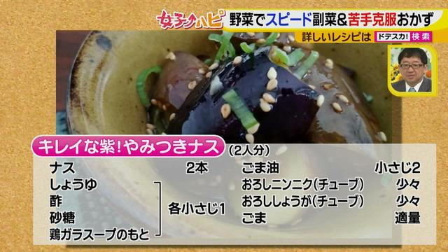 画像2: 野菜の簡単レシピ副菜~やみつきナス~ 3分で味はシミシミ♪キレイな紫!