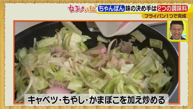画像5: 家にありそうな材料で、野菜たっぷりちゃんぽん! フライパン1つで楽チン、夏休みランチにおすすめ♪