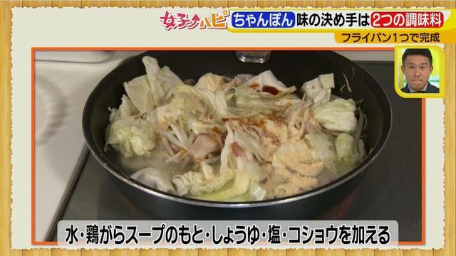 画像6: 家にありそうな材料で、野菜たっぷりちゃんぽん! フライパン1つで楽チン、夏休みランチにおすすめ♪