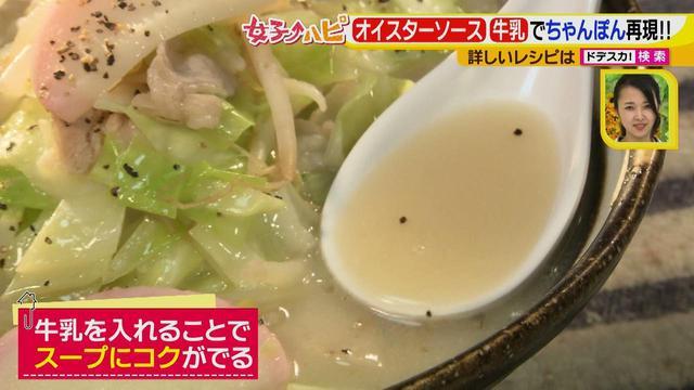 画像8: 家にありそうな材料で、野菜たっぷりちゃんぽん! フライパン1つで楽チン、夏休みランチにおすすめ♪