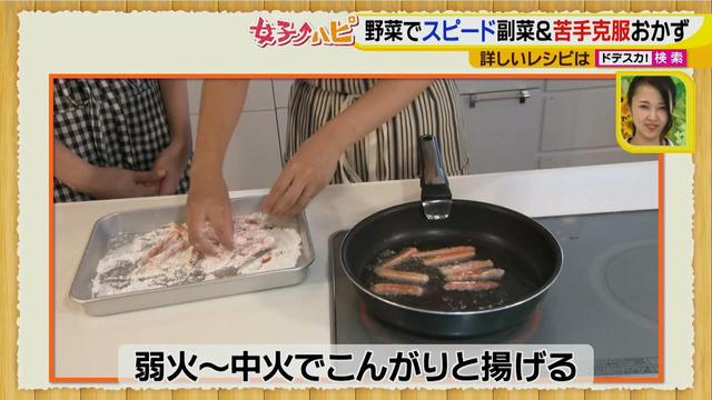 画像6: 野菜の簡単レシピ副菜~フライドにんじん~ にんじん嫌いも食べちゃう大好きな味!