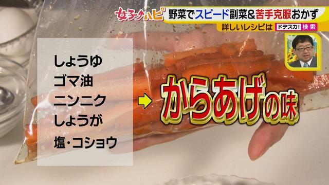 画像4: 野菜の簡単レシピ副菜~フライドにんじん~ にんじん嫌いも食べちゃう大好きな味!