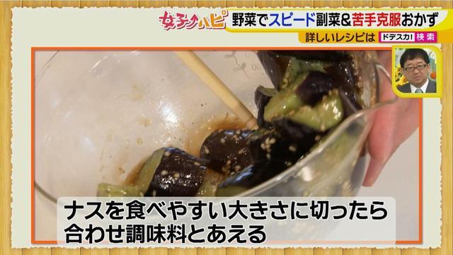 画像8: 野菜の簡単レシピ副菜~やみつきナス~ 3分で味はシミシミ♪キレイな紫!