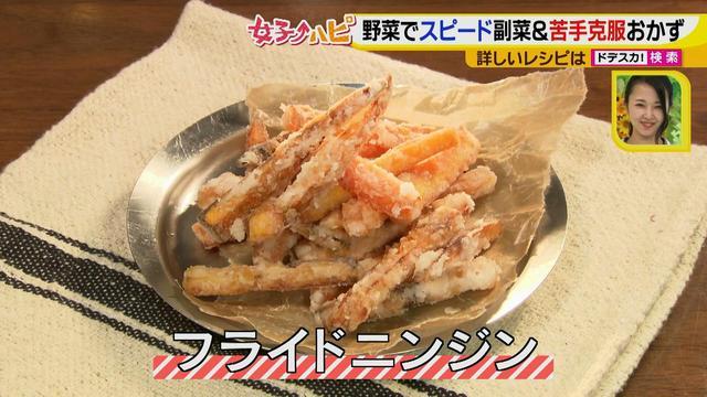 画像7: 野菜の簡単レシピ副菜~フライドにんじん~ にんじん嫌いも食べちゃう大好きな味!