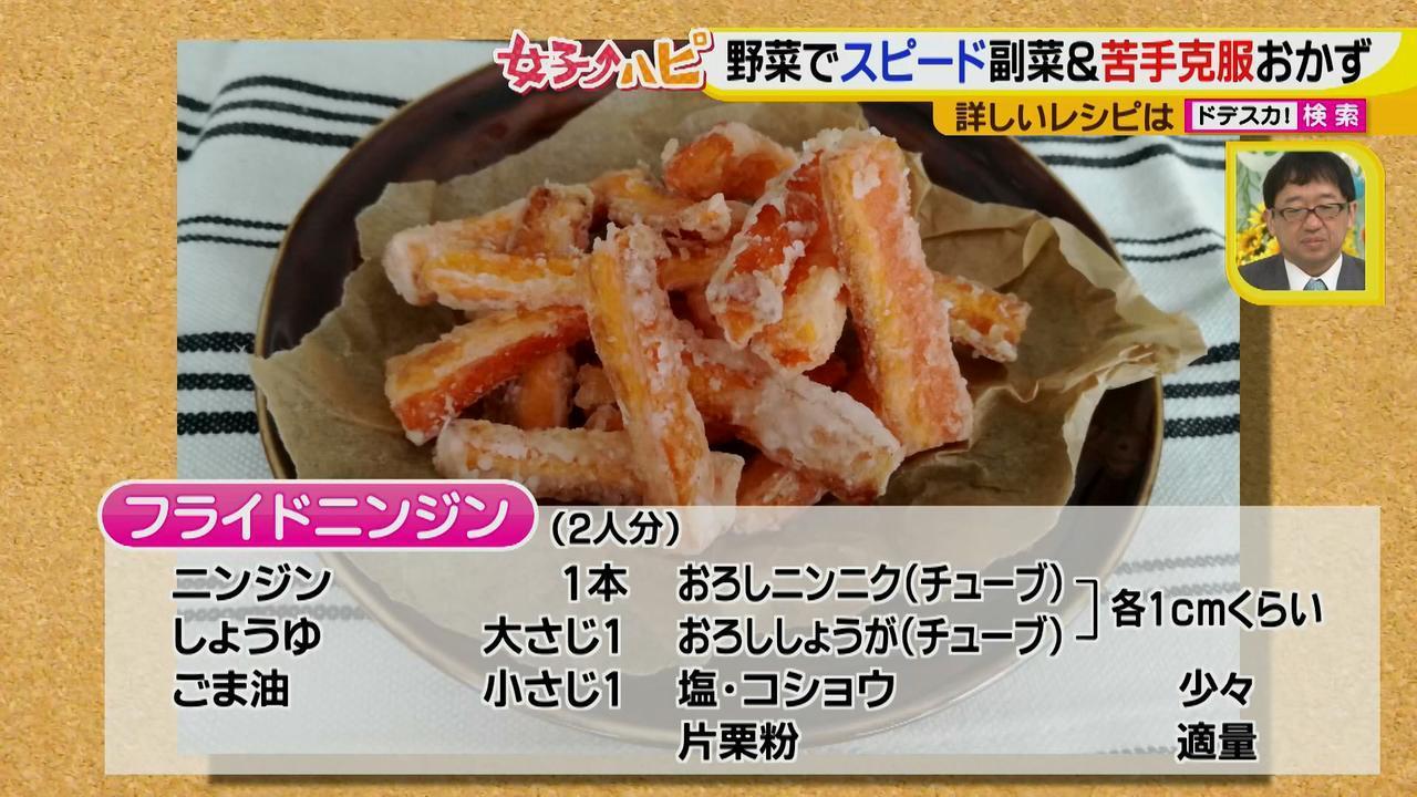 画像2: 野菜の簡単レシピ副菜~フライドにんじん~ にんじん嫌いも食べちゃう大好きな味!