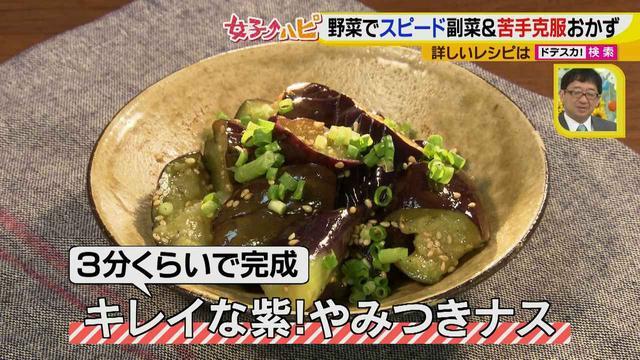 画像9: 野菜の簡単レシピ副菜~やみつきナス~ 3分で味はシミシミ♪キレイな紫!