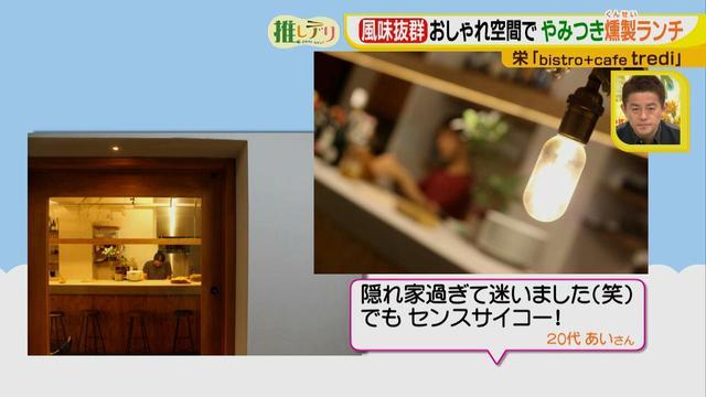 画像1: 隠れ家的なおしゃれな空間で燻製料理に舌鼓! シェフ推しメニューは自家製ならではの半熟卵♪