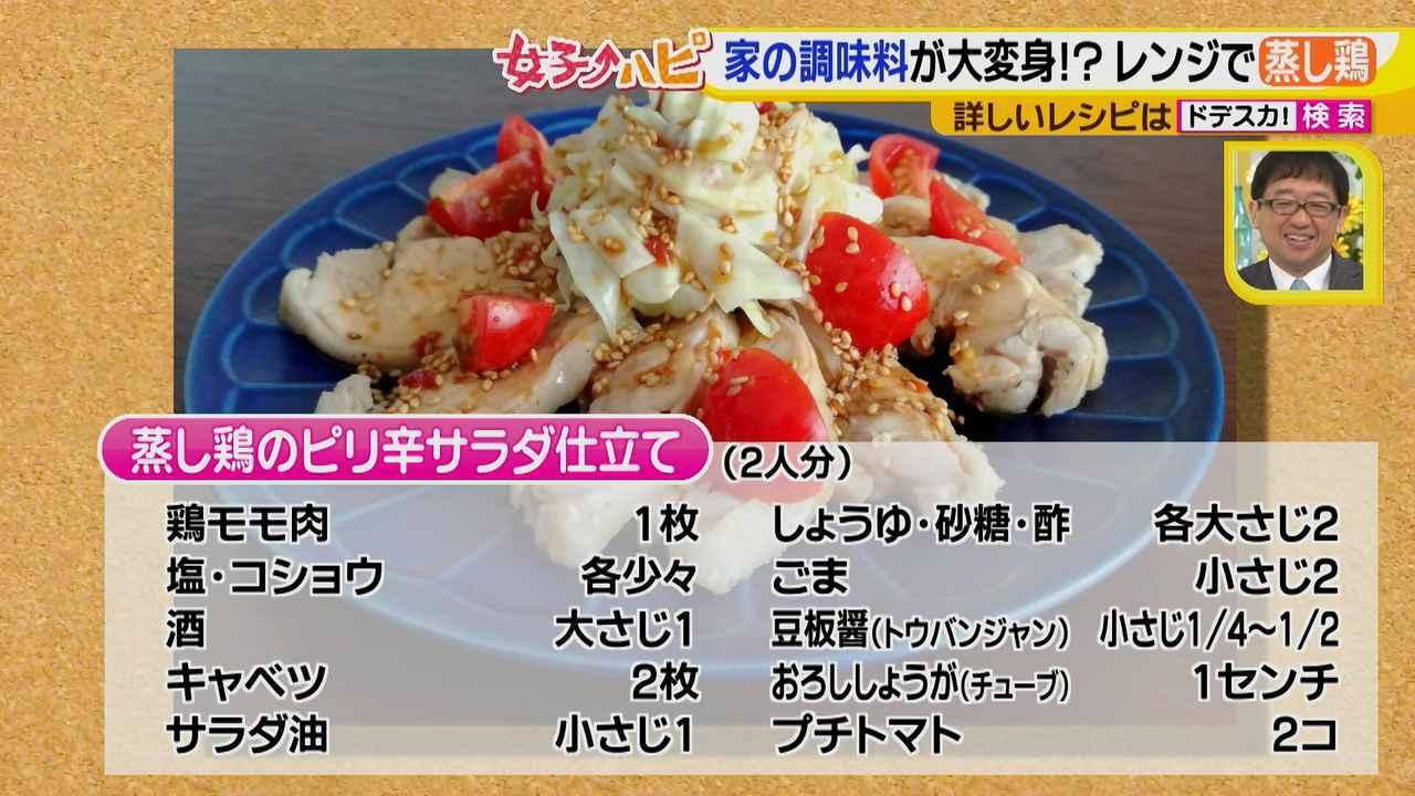 """画像4: """"タレ""""がめっちゃ美味しい♪メインにもなるサラダ 手抜きっぽくない!火を使わない!時短料理♪"""