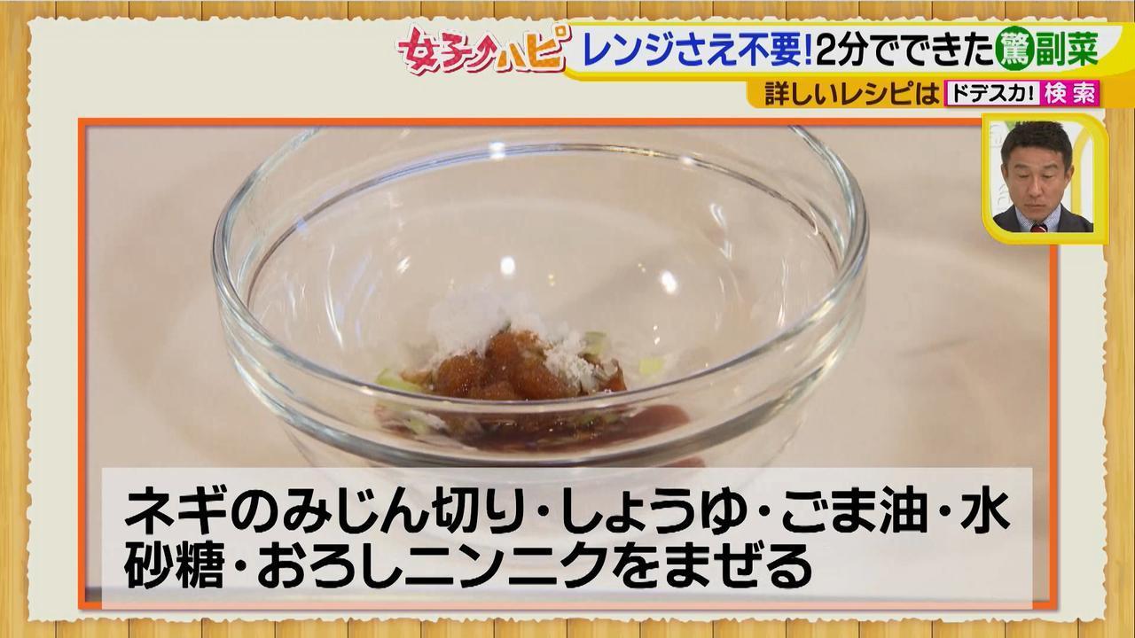 画像5: レンチンもなしで超簡単!何にでも合う中華ダレ 手抜きっぽくない!火を使わない!時短料理♪