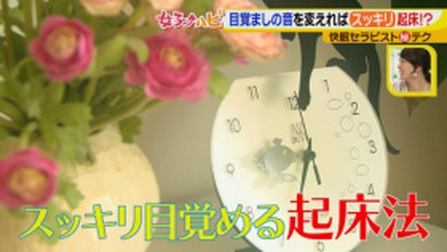 画像: 女子ハピ「快眠術」:2018年9月3日(月)|トク生活レシピ 女子ハピ|ドデスカ!-名古屋テレビ【メ~テレ】