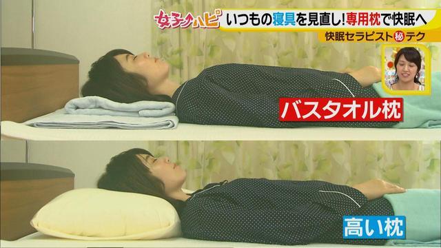 画像10: ぐっすり眠れる枕の高さは? 家にあるもので簡単に作れる最適枕♪