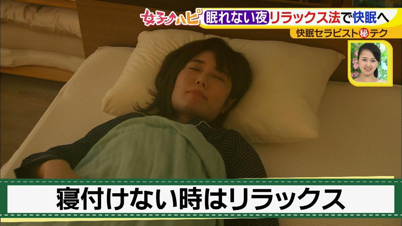画像1: 寝付けないときはリラックスしましょう♪ ヨガにストレッチ、温めるのが効果的!