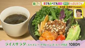 画像: 推しデリ「見ても食べてもHAPPY こだわり野菜たっぷりカフェ」:2018年9月5日(水)|推しデリ|ドデスカ!-名古屋テレビ【メ~テレ】