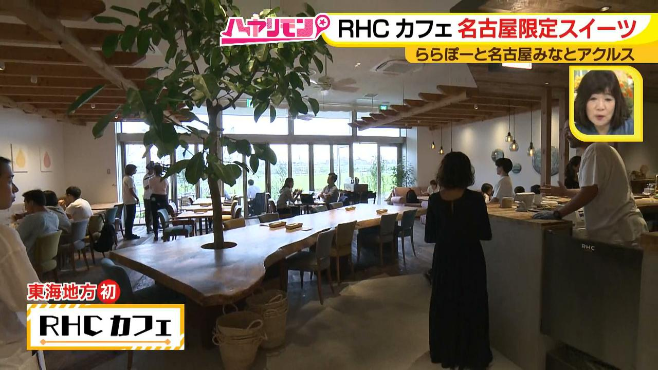 画像7: 9月オープン「ららぽーと名古屋みなとアクルス」に登場、 『KELLy』イチ押し!「RHC ロンハーマン」&「蔦屋書店」