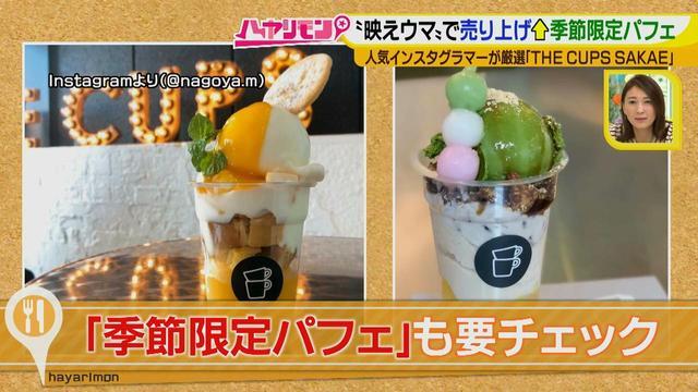 画像5: 人気インスタグラマー@nagoya.mさん厳選!映えウマグルメ♪ 名古屋初の専門店!東京で大ブームの台湾スイーツ
