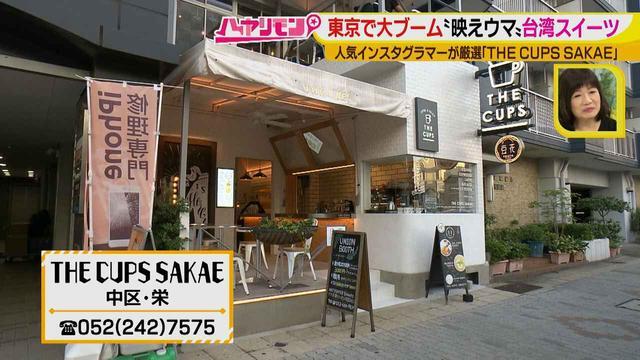 画像2: 人気インスタグラマー@nagoya.mさん厳選!映えウマグルメ♪ 名古屋初の専門店!東京で大ブームの台湾スイーツ
