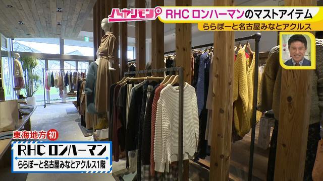 画像2: 9月オープン「ららぽーと名古屋みなとアクルス」に登場、 『KELLy』イチ押し!「RHC ロンハーマン」&「蔦屋書店」