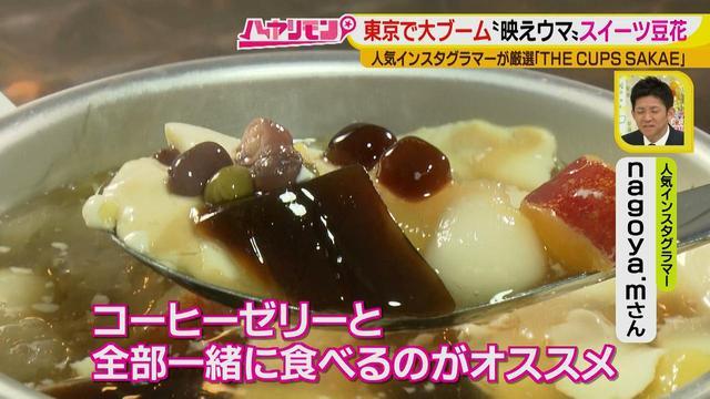 画像4: 人気インスタグラマー@nagoya.mさん厳選!映えウマグルメ♪ 名古屋初の専門店!東京で大ブームの台湾スイーツ