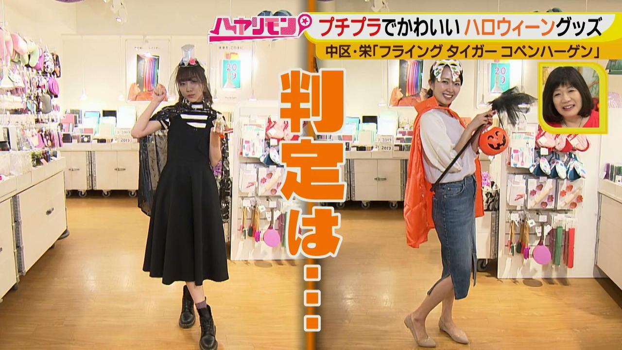 画像12: 手軽に楽しむハロウィーン 仮装も雑貨もプチプラでそろっちゃいます♪