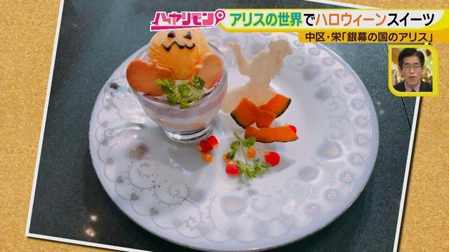 画像10: 手軽に楽しむハロウィーン 見て!撮って!食べて!楽しい‼ 限定スイーツ♪