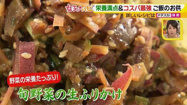 画像8: 箸が止まらない!絶品ご飯のお供 栄養たっぷりの0円レシピ♪