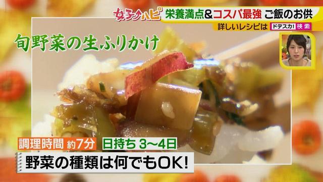 画像9: 箸が止まらない!絶品ご飯のお供 栄養たっぷりの0円レシピ♪