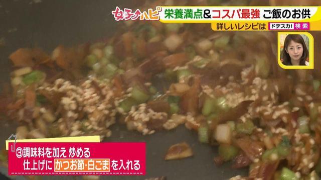 画像7: 箸が止まらない!絶品ご飯のお供 栄養たっぷりの0円レシピ♪