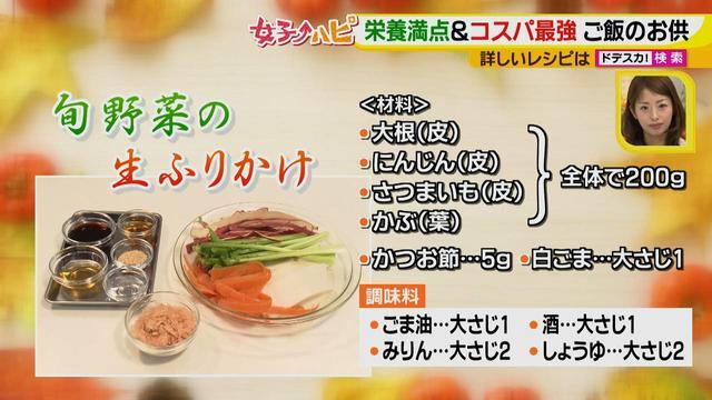 画像4: 箸が止まらない!絶品ご飯のお供 栄養たっぷりの0円レシピ♪