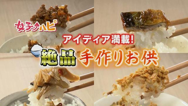 画像1: 箸が止まらない!絶品ご飯のお供 アレンジも楽しい!秋の味覚を2段階で堪能♪