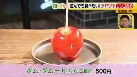 画像: 推しデリ「並んでも食べたい! チーズキーマとリンゴ飴」:2018年10月24日(水)|推しデリ|ドデスカ!-名古屋テレビ【メ~テレ】