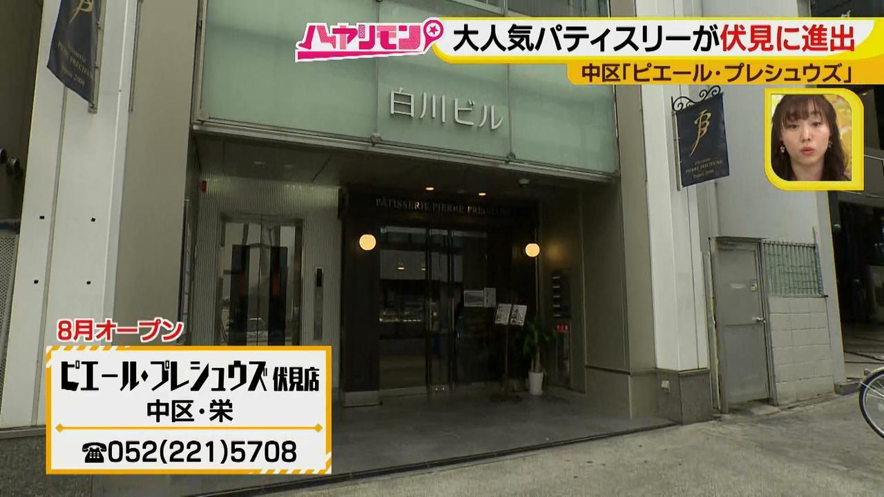 画像2: 名古屋の情報通たちが足で探したエリア一番グルメ オフィス街で話題のご褒美スイーツをテイクアウト♪
