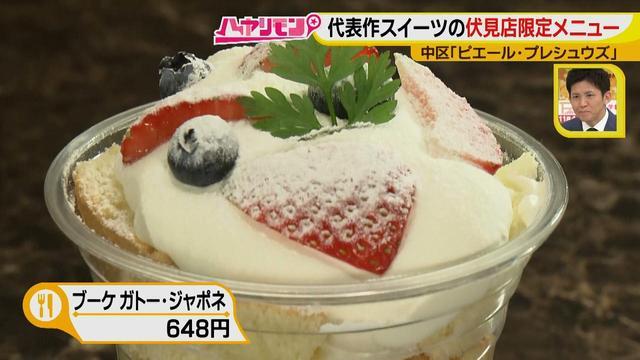 画像7: 名古屋の情報通たちが足で探したエリア一番グルメ オフィス街で話題のご褒美スイーツをテイクアウト♪