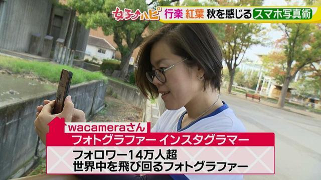 画像13: この秋使えるスマホ写真術!in東山動植物園 グルメ写真は背景を♪人物写真は足位置を意識して♪