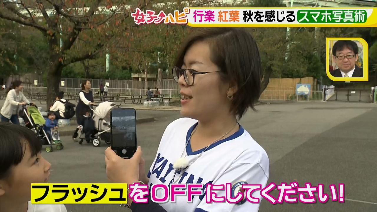 画像2: この秋使えるスマホ写真術!in東山動植物園 こども&動物の2ショットを楽しく撮るコツ♪