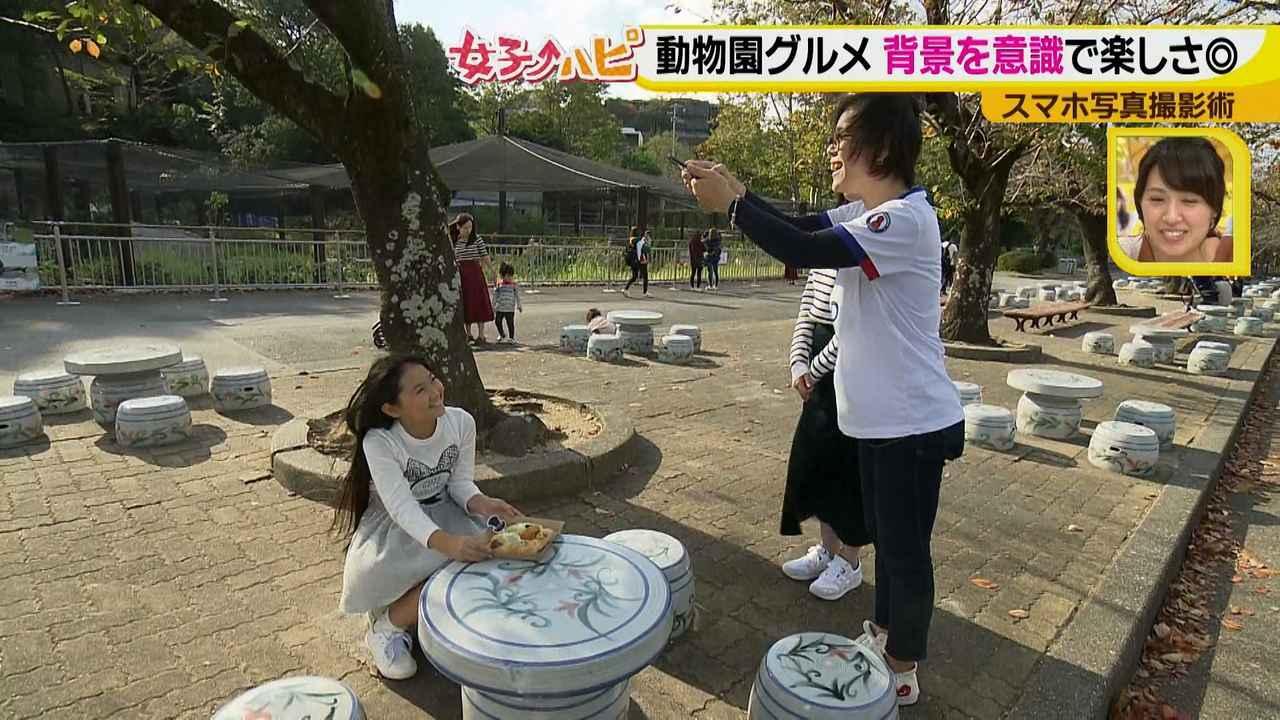 画像6: この秋使えるスマホ写真術!in東山動植物園 グルメ写真は背景を♪人物写真は足位置を意識して♪