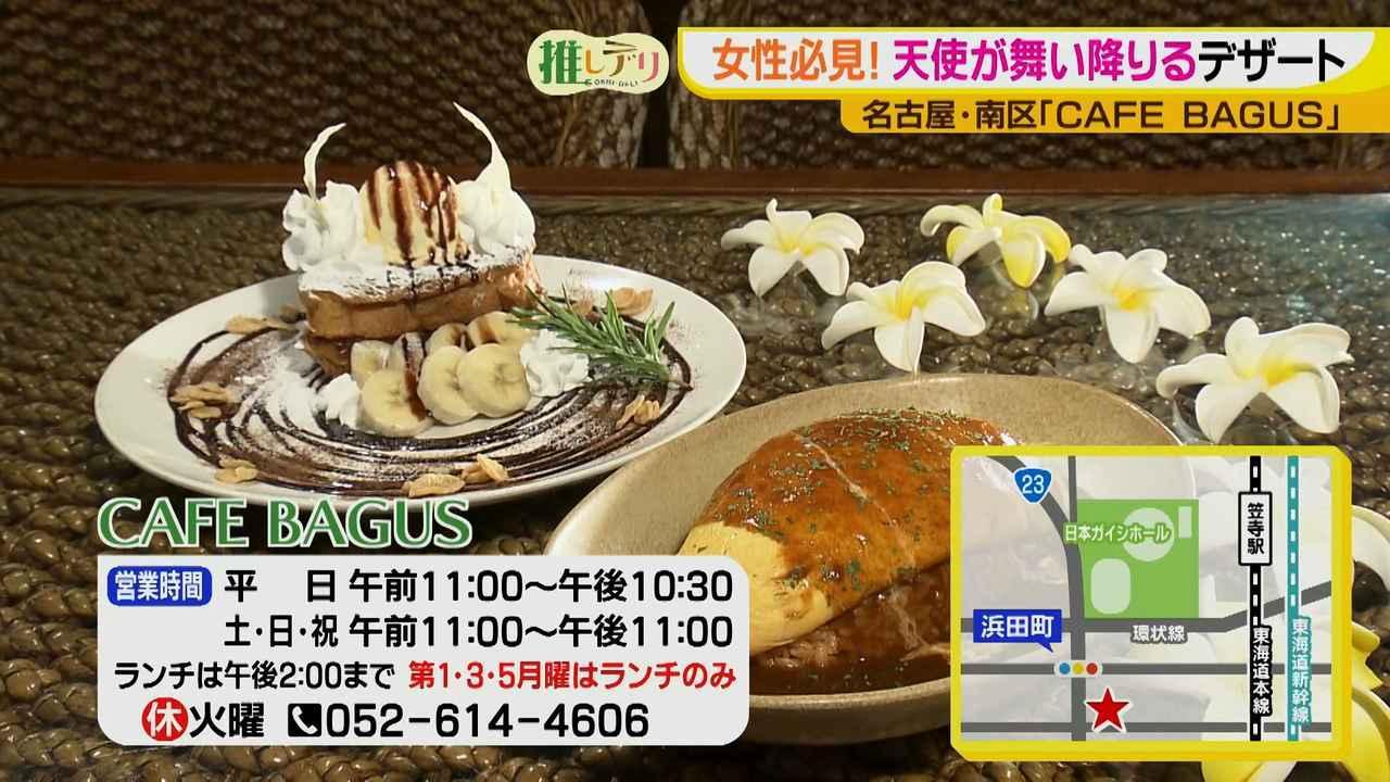 画像12: ふわふわの仕上げは自分でとろ~り! 天使デザートも食べられる♪女子に最高のカフェ★