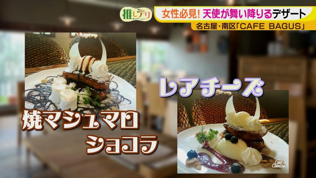 画像11: ふわふわの仕上げは自分でとろ~り! 天使デザートも食べられる♪女子に最高のカフェ★