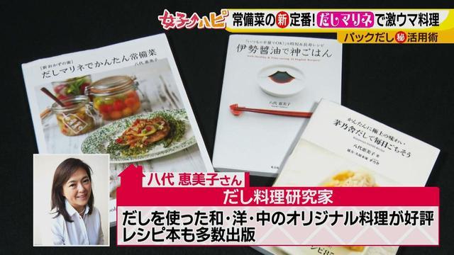 画像1: 常備菜の新定番!「だしマリネ」で激ウマ料理♪