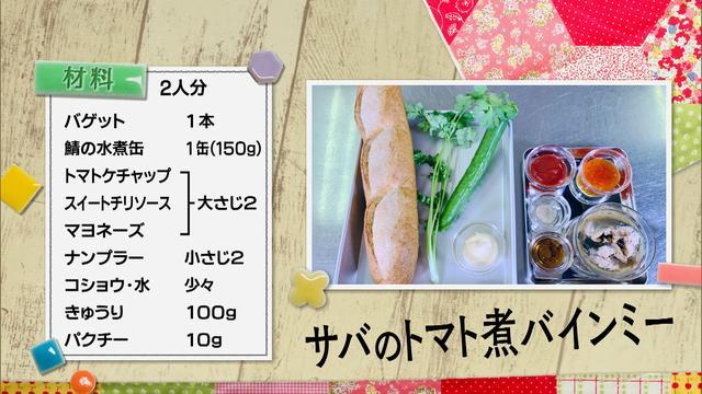 """画像5: いま話題の総菜パン """"バインミー"""" が家庭で簡単にできる! 「超お手軽!ロバート馬場ちゃんの楽楽ごはん」"""