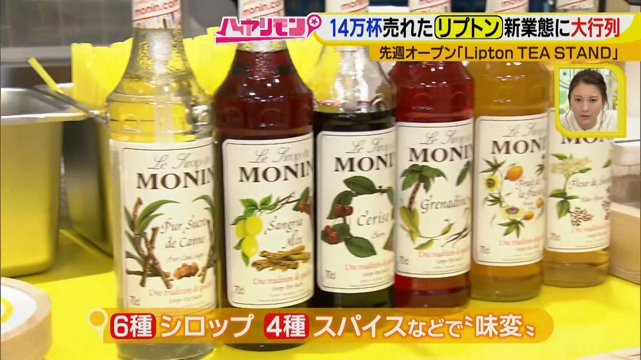 画像7: もう並んだ?イエローボトルのカスタムTEAがカワイイ♪ この冬、行きたい!名古屋の新店HOTスポット