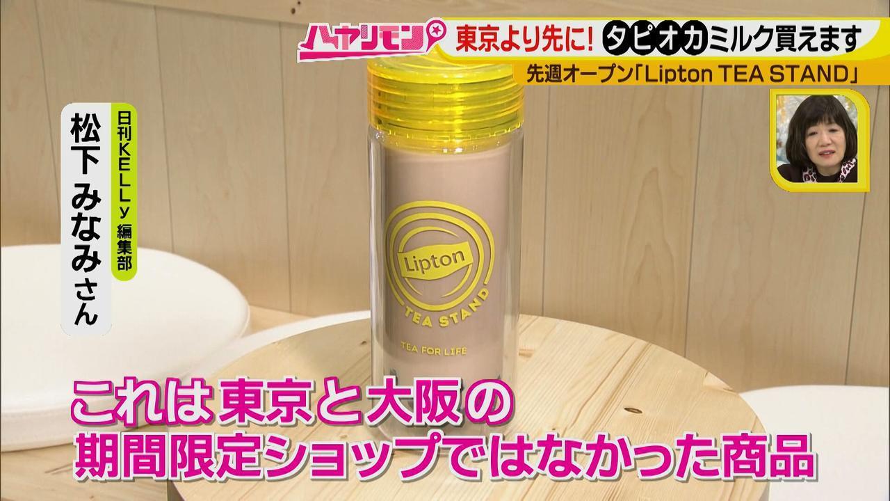画像8: もう並んだ?イエローボトルのカスタムTEAがカワイイ♪ この冬、行きたい!名古屋の新店HOTスポット