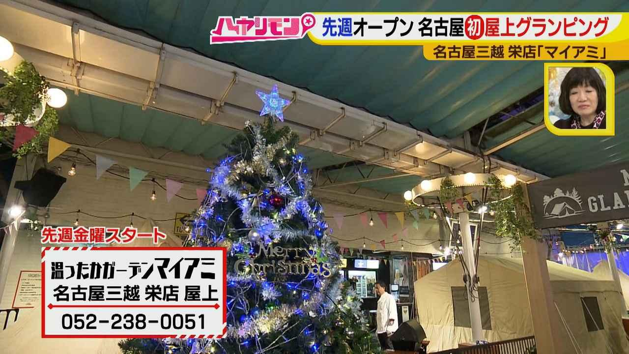 画像1: 絶品&絶景!名古屋の中心で非日常体験♪  この冬、行きたい!名古屋の新店HOTスポット